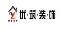 淮南市优筑装饰工程有限公司