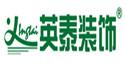 江西英泰装饰工程有限公司吉州分公司
