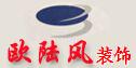 镇江欧陆风装饰设计工程有限公司