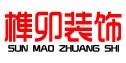 淮安市榫卯装饰工程装饰有限公司