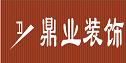 清远鼎业装饰