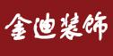 泗洪金迪装饰设计工程有限公司