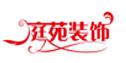 青岛庭苑装饰设计工程有限公司
