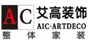 北京艾高伟业装饰工程有限公司