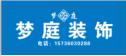 重庆梦庭装饰工程有限公司