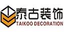 中山市泰古装饰设计有限公司