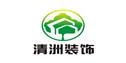 海南清洲装饰设计工程有限公司