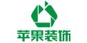 邵阳苹果装饰设计工程有限公司