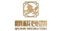 云南麒栊装饰设计有限公司