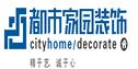 天津都市家园装饰有限公司