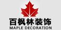 铜川百枫林装饰工程有限公司