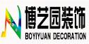 重庆博艺园建筑装饰设计工程有限公司遵义分公司