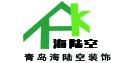 青岛海陆空装饰工程有限公司