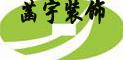 邯郸菡宇装饰