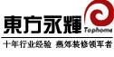 北京东方永辉装饰有限公司