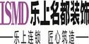 北京乐上名都装饰工程有限公司济南分公司