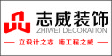福州志威装饰设计工程有限公司