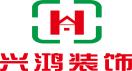 丽江兴鸿建筑装饰工程有限公司