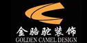 无锡金骆驼装饰设计工程有限公司