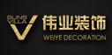 温州市伟业装饰有限公司