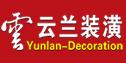 上海云兰建筑装饰工程有限公司(云兰装潢)