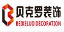 苏州贝克罗装饰工程有限