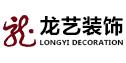 靖江市龙艺装饰工程有限公司
