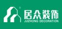 深圳市居众装饰设计工程有限公司常德分公司