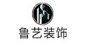 阳泉市鲁艺整体装饰有限公司