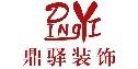 宁波鼎驿装饰设计有限公司
