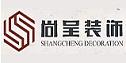 阳泉经济技术开发区尚呈装饰