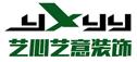 海南艺心艺意装饰工程有限公司
