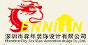 深圳市森年装饰设计有限公司