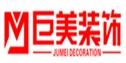 桂林巨美装饰工程有限公司