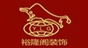 南京裕隆阁装饰工程有限公司