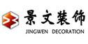 河南景文装饰工程有限公司