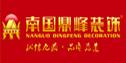 潮州市南国鼎峰装饰工程有限公司