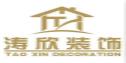 上海涛欣空间设计有限公司