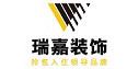 北京瑞嘉欧亚装饰工程有限公司分公司