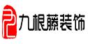 湖南九根藤装饰科技有限公司