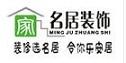 肇庆市高要区名居装饰工程有限公司