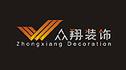 宁波众翔建筑装饰设计工程有限公司