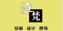 扬州市雅梵装饰有限公司