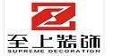 肇庆市端州区至上装饰工程有限公司