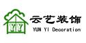 淮安市云艺建筑装饰工程有限公司