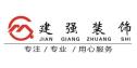 颍上县建强装饰有限责任公司