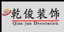 珠海市乾俊装饰设计工程有限公司