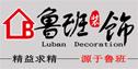 青州市鲁班装饰有限公司