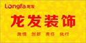 北京龙发建筑装饰工程有限公司铁岭分公司