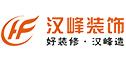 陕西汉峰装饰工程有限责任公司